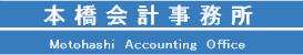 【 立川の相続 】 税理士 無料相談
